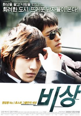 recomended korean movies